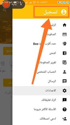 كيفية استخدام تطبيق (Bee)